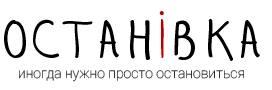 Останівка-лого