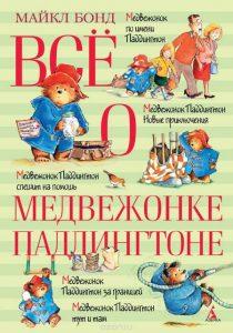 7_книг_детям-5